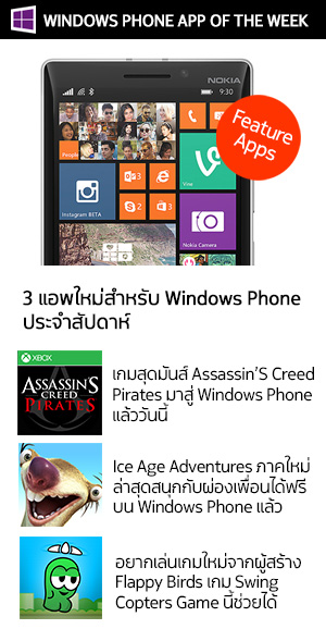 Windows Phone App of The Week