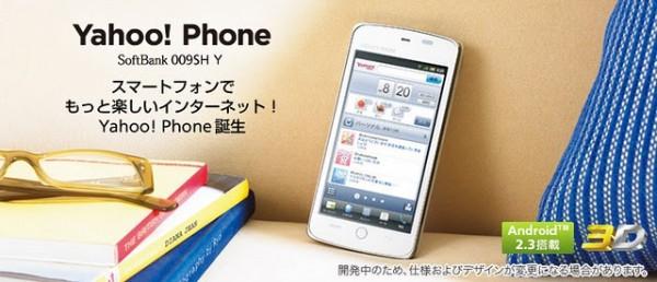 yahoo-phone