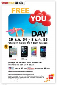 TrueMove H_Free You Day
