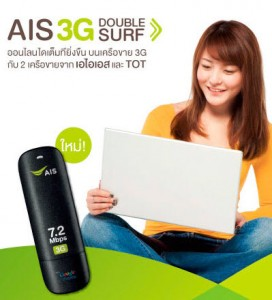 ais_aircard_3G_doublesurf-05