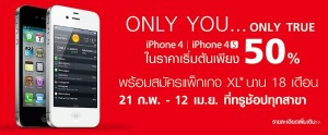 iphone4s_only-you