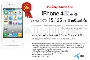 jaymart-iphone4s-64gb-50