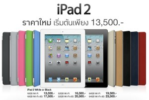 hilight_iPad2lowerprice