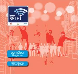 ICT-free-Wifi