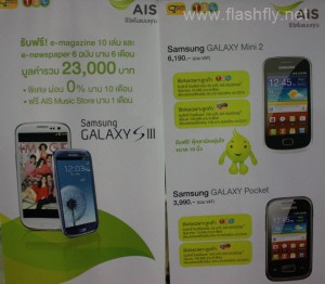 mobile-show-2012-promotion-5