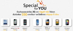 special-you-truemoveH