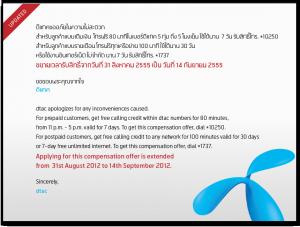 message-20120830