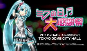 hatsune-miku-blu-ray-box-for-2012-concert-tops-oricon-charts
