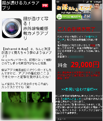 Japanese-Users-Warned-About-Malicious-Infrared-X-Ray-Android-App