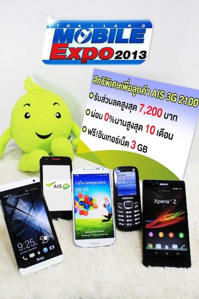 AIS Mobile Expo_T