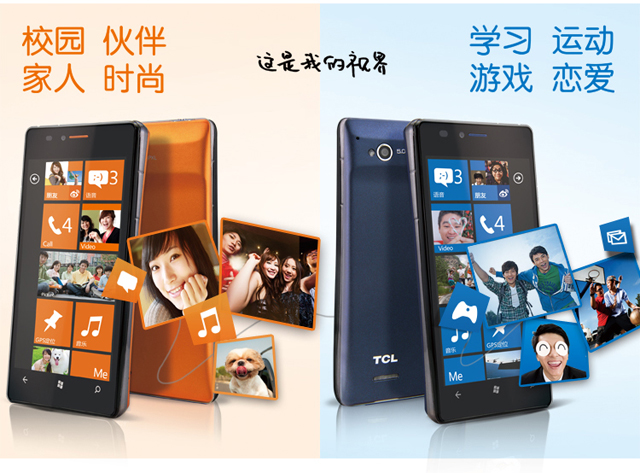 WPDang_TCL-3-1