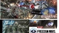 freedomwar