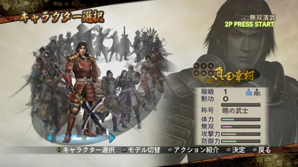 Samurai-Warriors-2-with-Xtreme-Legends-and-Empires-HD-Version_2013_07-19-13_003.jpg_600