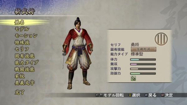 Samurai-Warriors-2-with-Xtreme-Legends-and-Empires-HD-Version_2013_07-19-13_012.jpg_600
