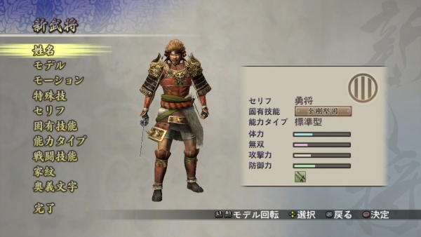 Samurai-Warriors-2-with-Xtreme-Legends-and-Empires-HD-Version_2013_07-19-13_013.jpg_600