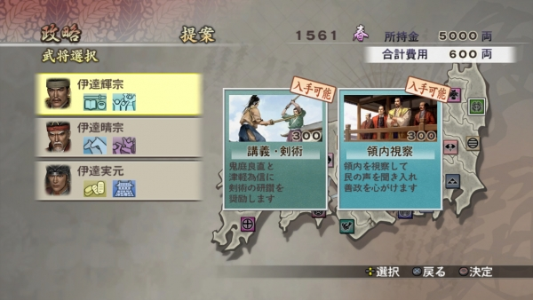 Samurai-Warriors-2-with-Xtreme-Legends-and-Empires-HD-Version_2013_07-19-13_016.jpg_600