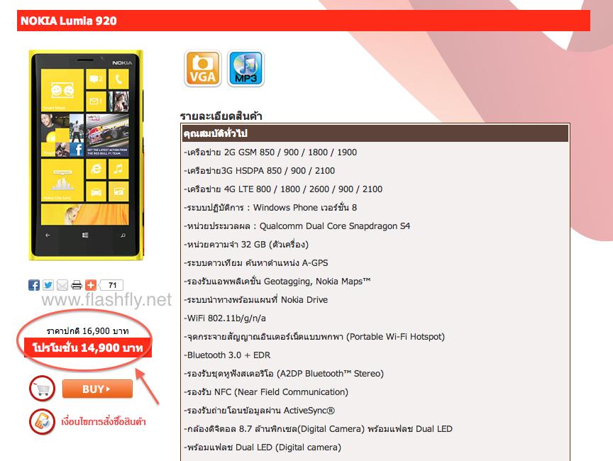 Screen Shot 2556-07-02 at 9.39.16 AM