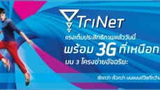 dtac-trinet-00