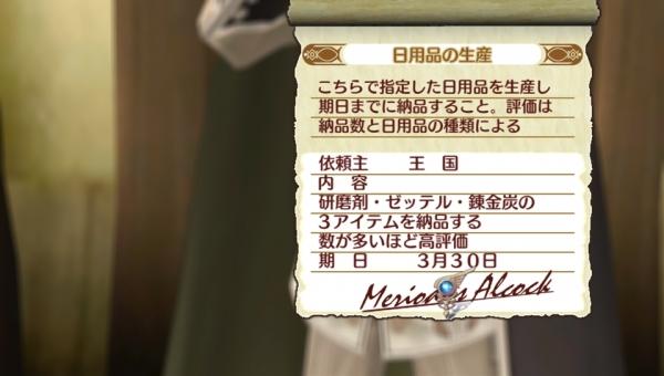 New-Atelier-Rorona-The-Origin-Story-of-the-Alchemist-of-Arland_2013_08-11-13_041.jpg_600