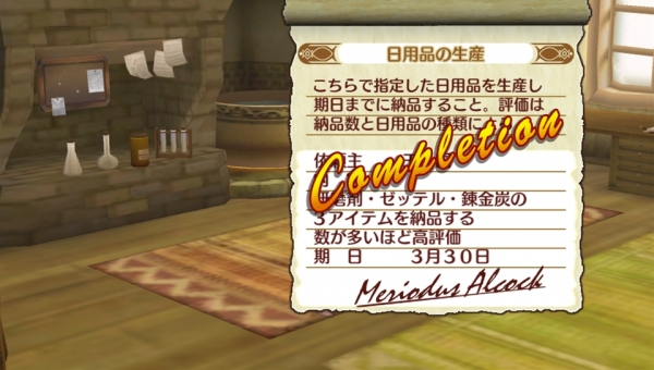 New-Atelier-Rorona-The-Origin-Story-of-the-Alchemist-of-Arland_2013_08-11-13_042.jpg_600