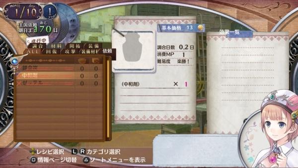 New-Atelier-Rorona-The-Origin-Story-of-the-Alchemist-of-Arland_2013_08-11-13_043.jpg_600