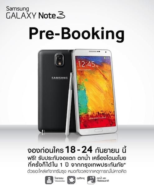 Galaxy Note 3_PreBooking