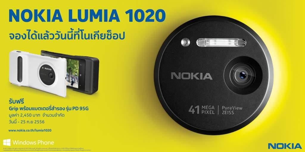 NokiaLumia1020-2000x1000