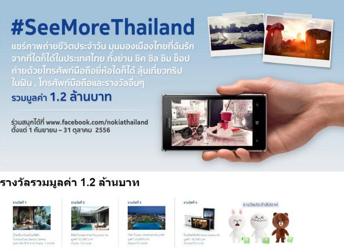 seemorethailand-info-nokia