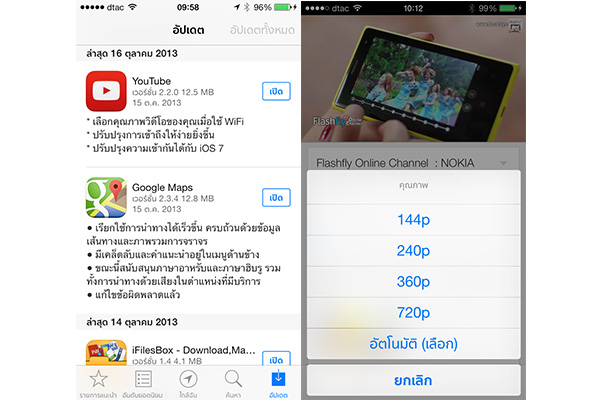 google-maps-youtube-ios-flashfly