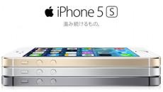 13-09-14-iphone_5s-japan