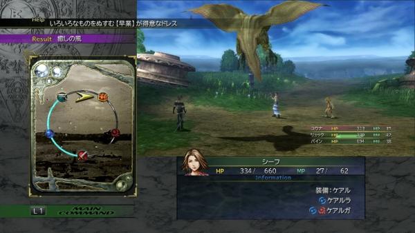 Final-Fantasy-X-X-2-HD-Remaster_2013_12-15-13_020.jpg_600
