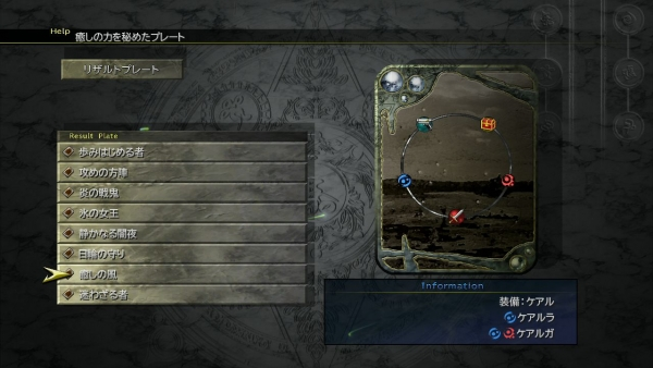 Final-Fantasy-X-X-2-HD-Remaster_2013_12-15-13_021.jpg_600