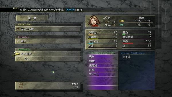 Final-Fantasy-X-X-2-HD-Remaster_2013_12-15-13_022.jpg_600