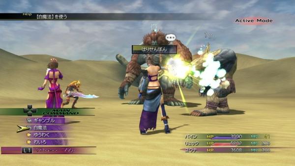 Final-Fantasy-X-X-2-HD-Remaster_2013_12-15-13_029.jpg_600
