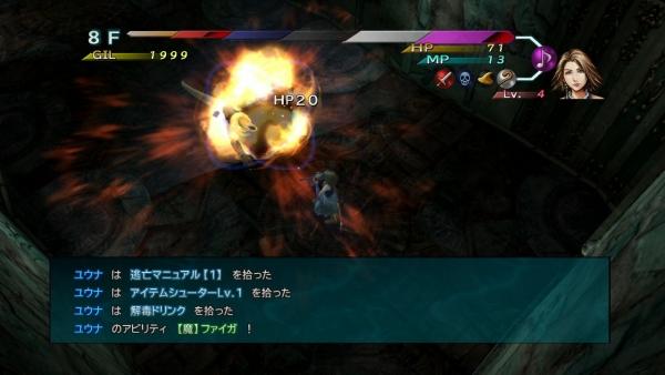 Final-Fantasy-X-X-2-HD-Remaster_2013_12-15-13_052.jpg_600