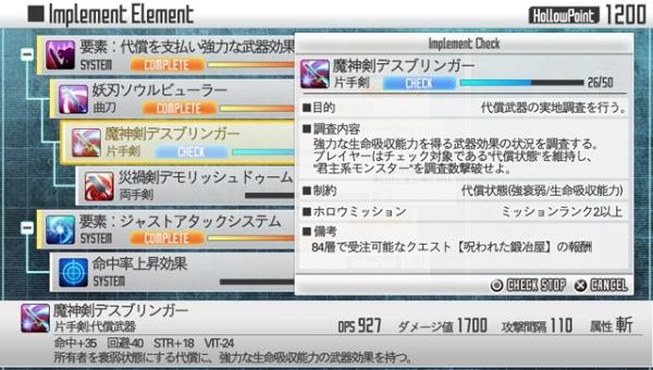 Sword-Art-Online-Hollow-Fragment_2013_12-19-13_006.jpg_600