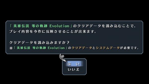 The-Legend-of-Heroes-Ao-no-Kiseki-Evolution_2013_12-27-13_006.jpg_600