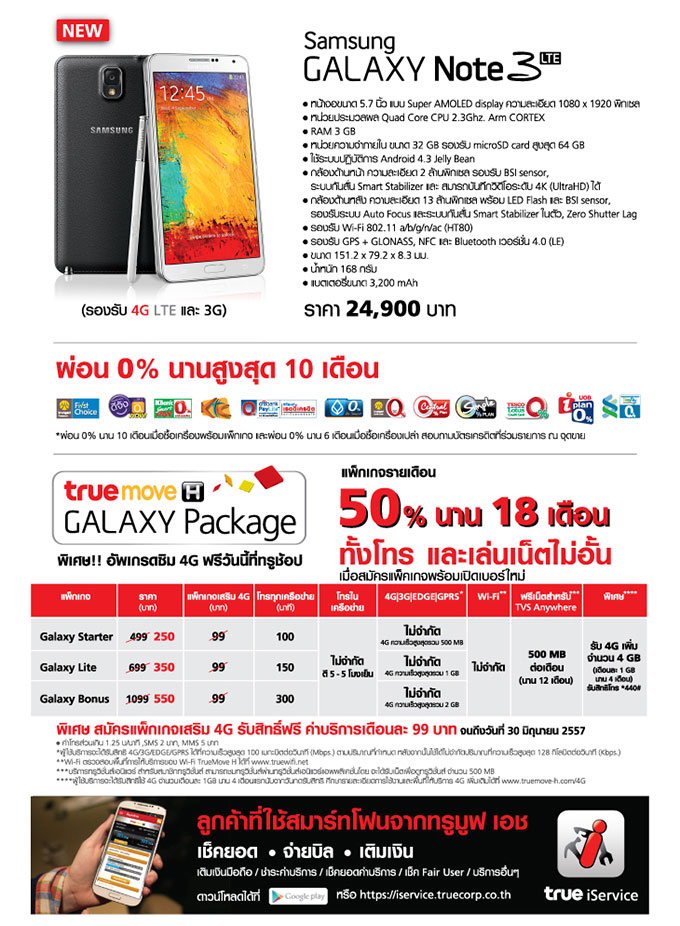 AW-Note3-lte-promotion-2-680