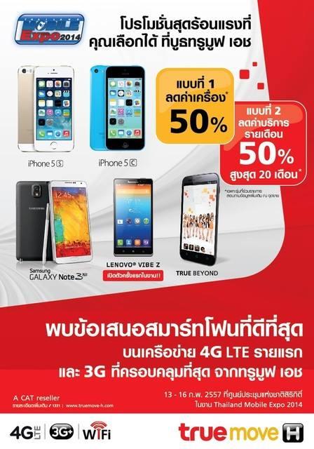 truemove-h-mobile-expo-2