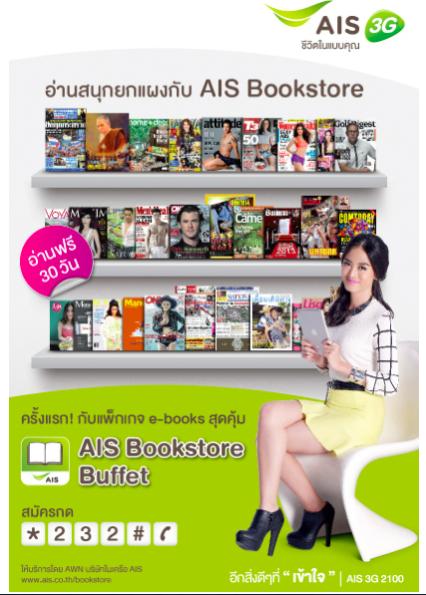 ais-buffet-00002