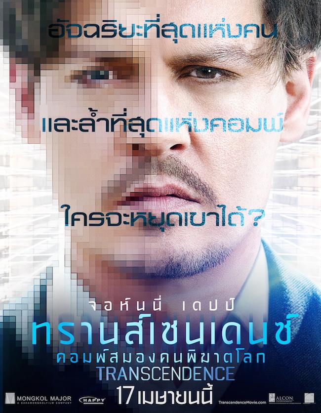 transcendence-movie