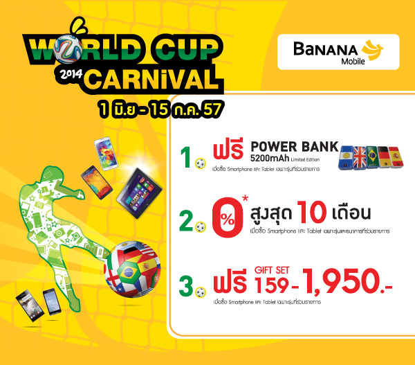 BaNANA-Mobile-World-Cup-Canival