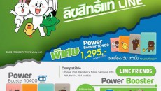 LINE-Powerbank-PowerMax-PowerBooster