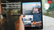 newsloop-hilight-flashfly-2