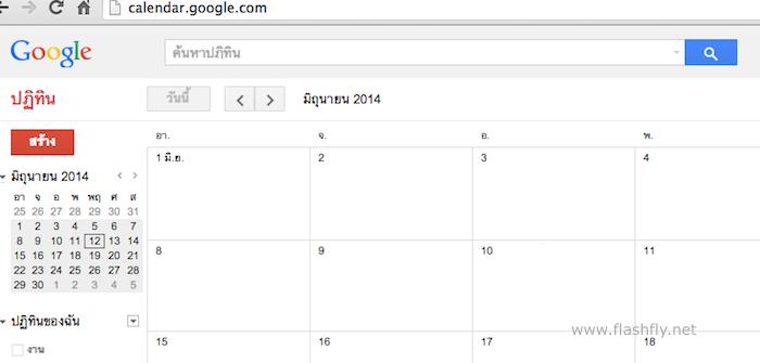 google-calendar-0000