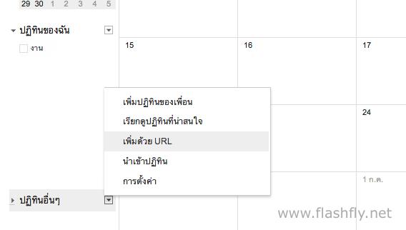 google-calendar-001