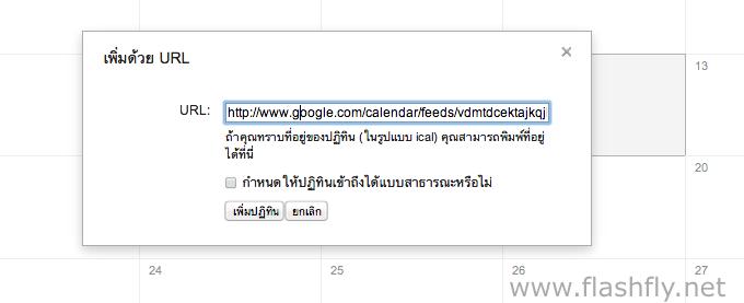 google-calendar-003