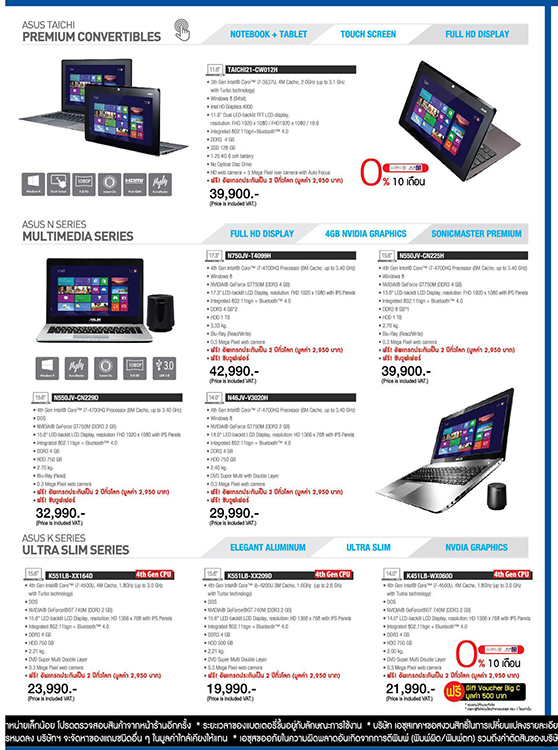 promotion-asus-5