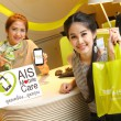 Ais-mobile-care