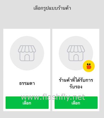 Line-shop-04